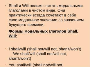 Shall и Will нельзя считать модальными глаголами в чистом виде. Они практиче