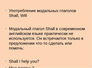 Употребление модальных глаголов Shall, Will Модальный глагол Shall в совреме