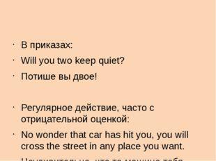 В приказах: Will you two keep quiet? Потише вы двое! Регулярное действие, ча