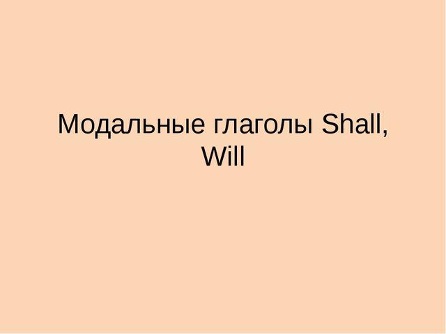 Модальные глаголы Shall, Will