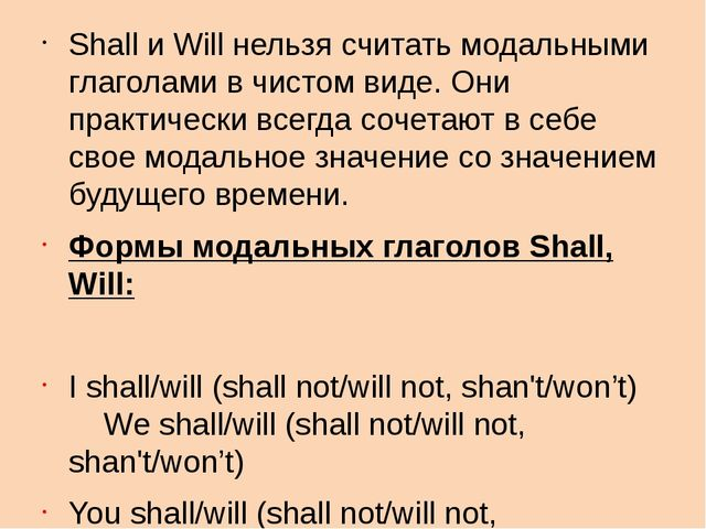 Shall и Will нельзя считать модальными глаголами в чистом виде. Они практиче...