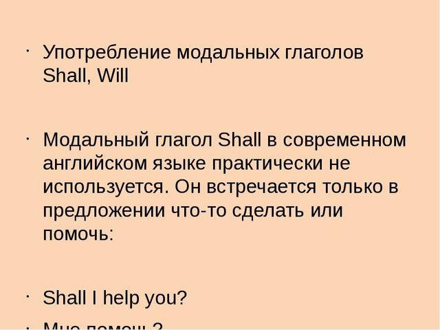 Употребление модальных глаголов Shall, Will Модальный глагол Shall в совреме...