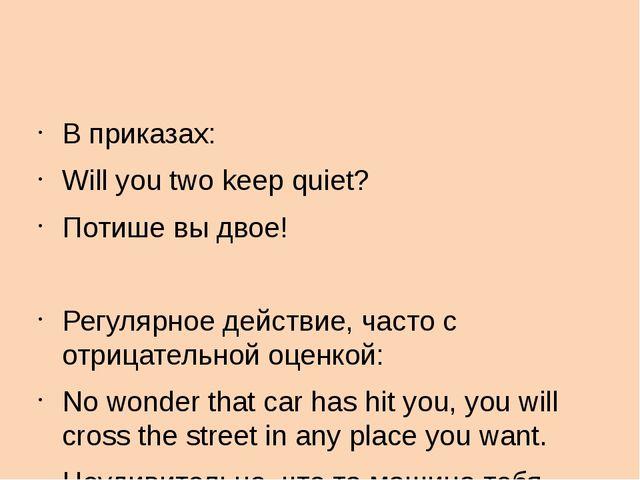 В приказах: Will you two keep quiet? Потише вы двое! Регулярное действие, ча...