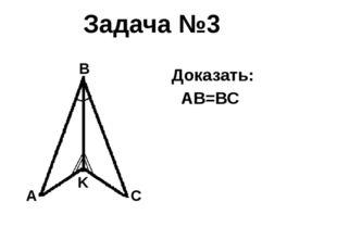 Задача №5 А Доказать: DАЕ = СВЕ В Е D С