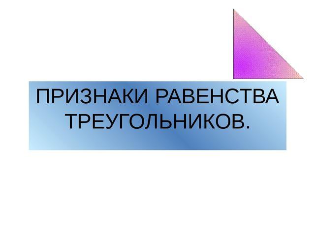 Задача №1 Доказать: CDF = АBF А В F С D