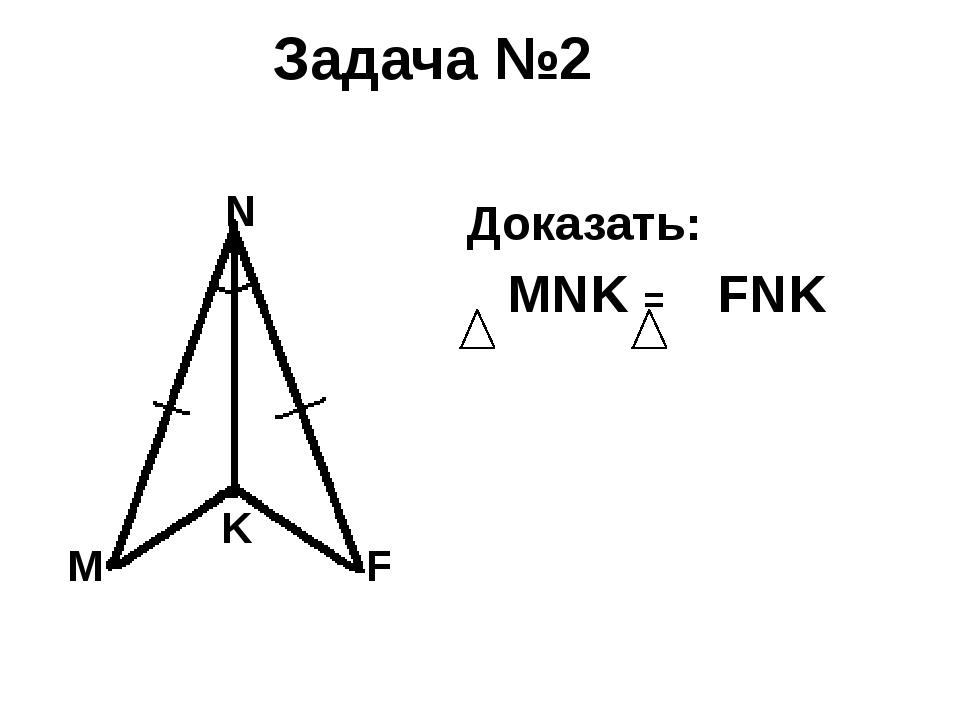 Задача №4 Доказать: MNK = NPK M N K P