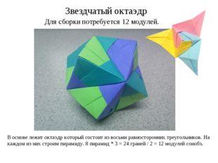 Для сборки потребуется 12 модулей. Звездчатый октаэдр В основе лежит октаэдр