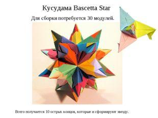 Для сборки потребуется 30 модулей. Кусудама Bascetta Star Всего получается 1