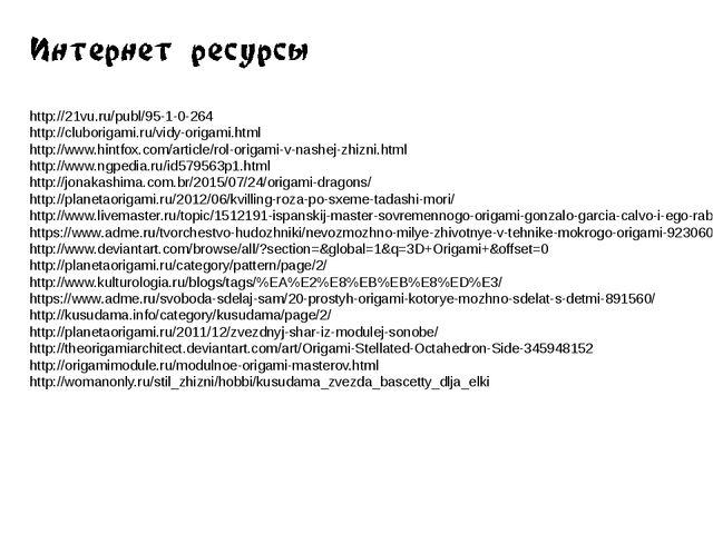 http://21vu.ru/publ/95-1-0-264 http://cluborigami.ru/vidy-origami.html http:...