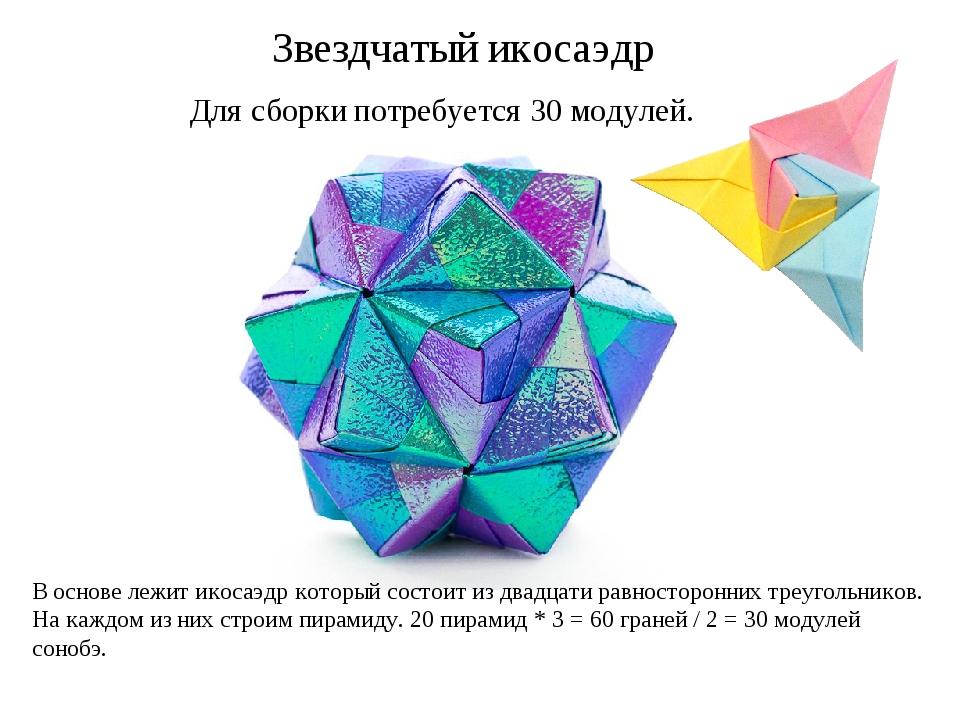 Для сборки потребуется 30 модулей. Звездчатый икосаэдр В основе лежит икосаэ...