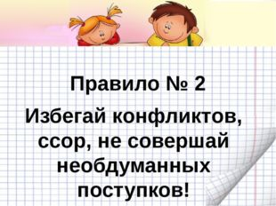 Правило № 2 Избегай конфликтов, ссор, не совершай необдуманных поступков!