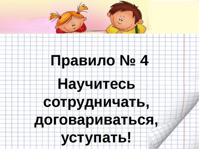 Правило № 4 Научитесь сотрудничать, договариваться, уступать!