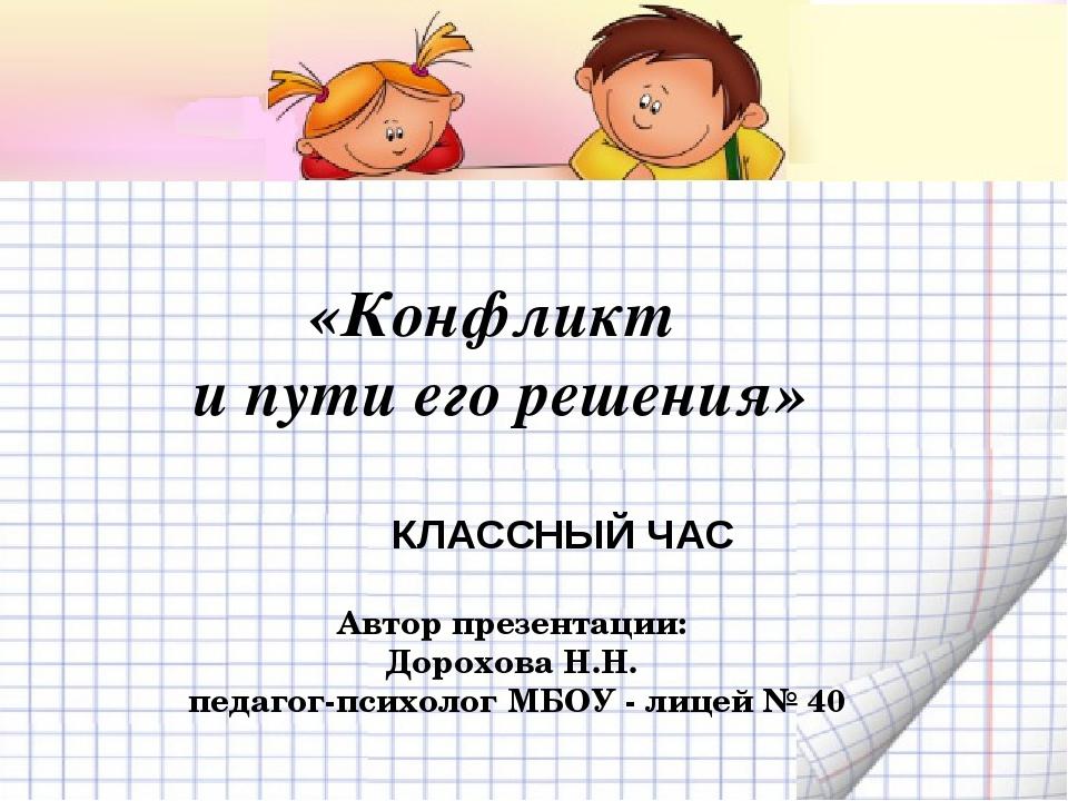 Автор презентации: Дорохова Н.Н. педагог-психолог МБОУ - лицей № 40 «Конфлик...