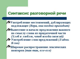 Синтаксис разговорной речи Употребление местоимений, дублирующих подлежащее (