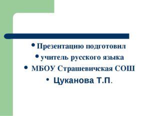 Презентацию подготовил учитель русского языка МБОУ Страшевичская СОШ Цуканова
