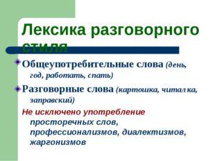 Лексика разговорного стиля Общеупотребительные слова (день, год, работать, сп