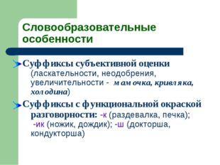 Словообразовательные особенности Суффиксы субъективной оценки (ласкательности