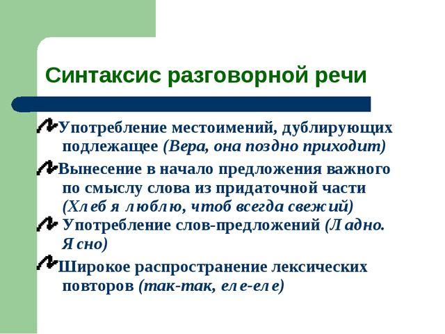 Синтаксис разговорной речи Употребление местоимений, дублирующих подлежащее (...