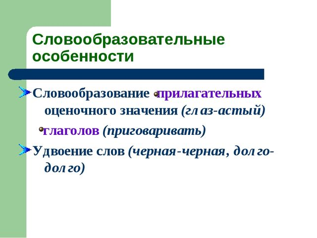 Словообразовательные особенности Словообразование прилагательных оценочного з...