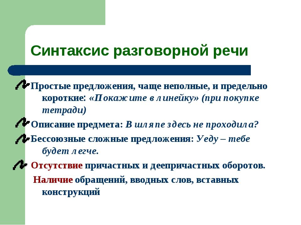 Синтаксис разговорной речи Простые предложения, чаще неполные, и предельно ко...