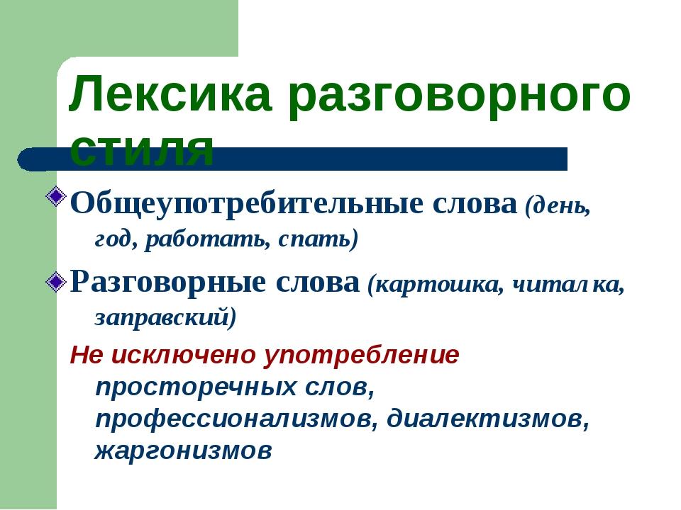 Лексика разговорного стиля Общеупотребительные слова (день, год, работать, сп...