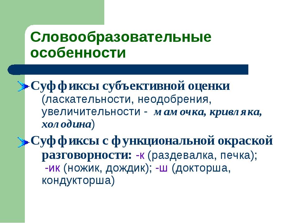 Словообразовательные особенности Суффиксы субъективной оценки (ласкательности...