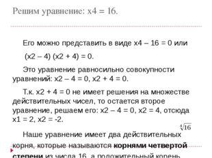 Решим уравнение: x4=16. Его можно представить в видеx4–16=0 или (x2–