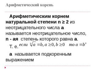 Арифметический корень Арифметическим корнем натуральной степениn≥2из неот