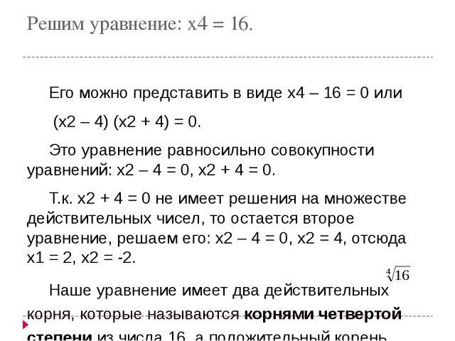 Решим уравнение: x4=16. Его можно представить в видеx4–16=0 или (x2–...