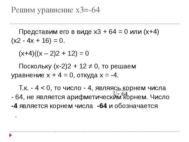 Решим уравнение х3=-64 Представим его в видеx3+ 64=0или (x+4)(x2-4x+...