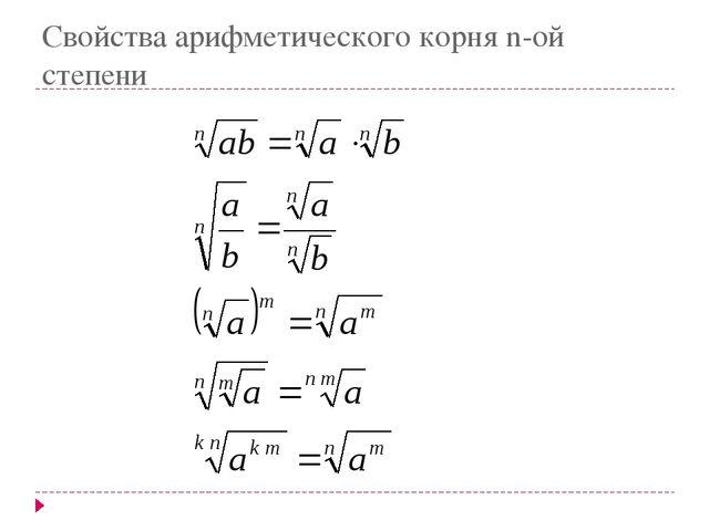 свойства корней n-й степени шпаргалка