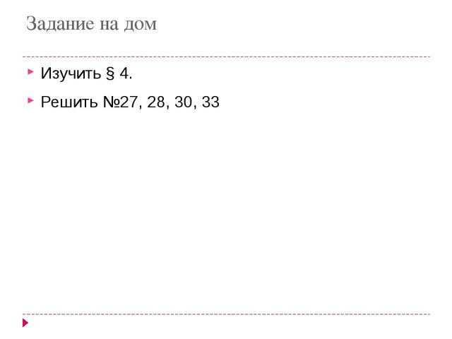 Задание на дом Изучить § 4. Решить №27, 28, 30, 33