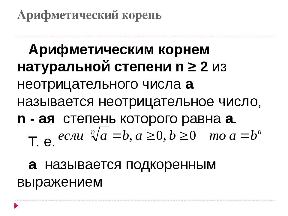 Арифметический корень Арифметическим корнем натуральной степениn≥2из неот...