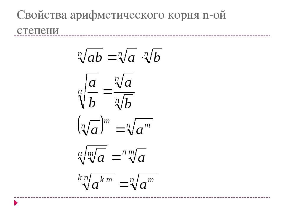 Свойства арифметического корня n-ой степени