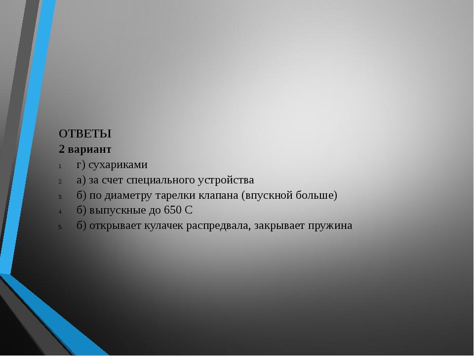 ОТВЕТЫ 2 вариант г) сухариками а) за счет специального устройства б) по диам...