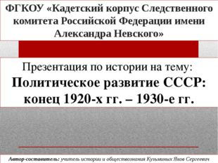 ФГКОУ «Кадетский корпус Следственного комитета Российской Федерации имени Але