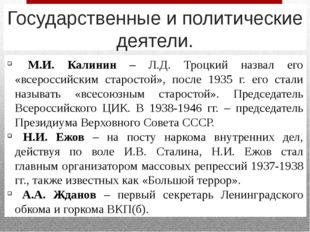 Государственные и политические деятели. М.И. Калинин – Л.Д. Троцкий назвал ег