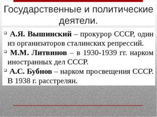 Государственные и политические деятели. А.Я. Вышинский – прокурор СССР, один