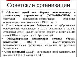 Советские организации Общество содействия обороне, авиационному и химическому