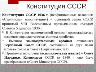 Конституция СССР. 1936 г. Конституция СССР 1936 г. (неофициальные названия: «