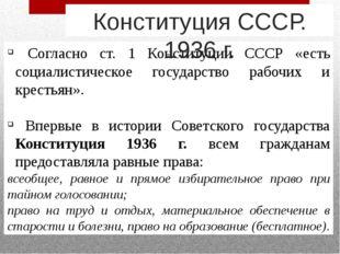 Согласно ст. 1 Конституции СССР «есть социалистическое государство рабочих и