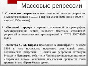 Массовые репрессии Сталинские репрессии – массовые политические репрессии, ос