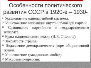 Особенности политического развития СССР в 1920-е – 1930-е гг. Установление од