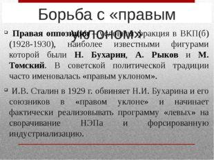 Борьба с «правым уклоном» Правая оппозиция – условная фракция в ВКП(б) (1928-