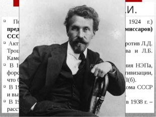 А.И. Рыков После смерти В.И. Ленина (январь 1924 г.) председатель СНК (Совета
