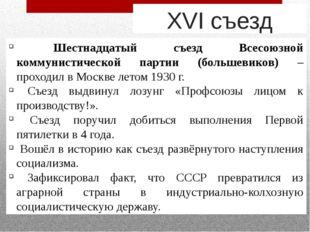 XVI съезд ВКП(б) Шестнадцатый съезд Всесоюзной коммунистической партии (больш