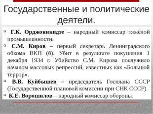 Государственные и политические деятели. Г.К. Орджоникидзе – народный комиссар