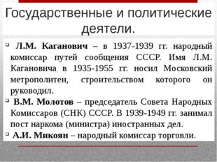 Государственные и политические деятели. Л.М. Каганович – в 1937-1939 гг. наро