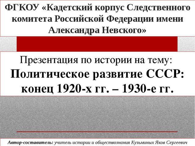 ФГКОУ «Кадетский корпус Следственного комитета Российской Федерации имени Але...