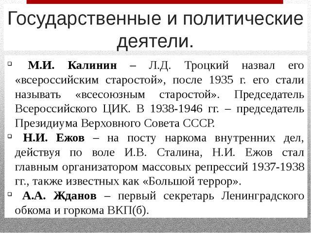 Государственные и политические деятели. М.И. Калинин – Л.Д. Троцкий назвал ег...